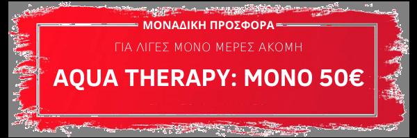 Προσφορά θεραπείας προσώπου AQUA 50€