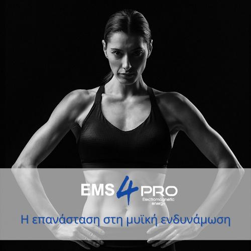 EMS 4 Pro Επαναστατική μυϊκή ενδυνάμωση