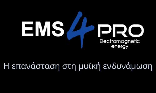 EMS 4 Pro Η επανάσταση στη μυϊκή ενδυνάμωση